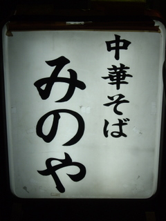 中華そば みのや 看板