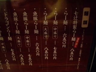 麺昇七辻 メニュー