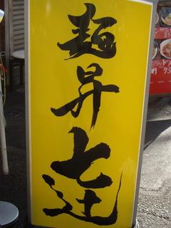 麺昇七辻 立て看板
