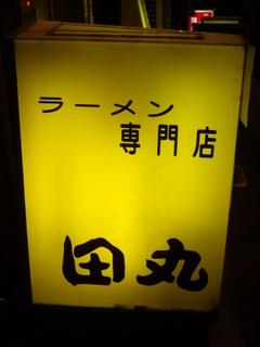 ラーメン専門店 田丸 看板