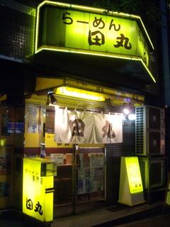 ラーメン専門店 田丸