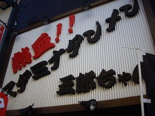 熱血!!スタミナタンメン五郎ちゃん 看板