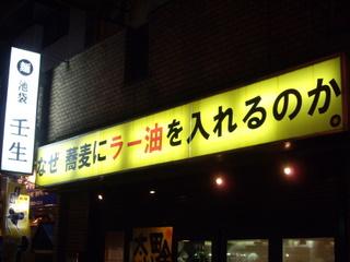 麺 池袋 壬生