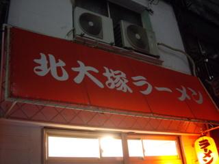 北大塚ラーメン テント