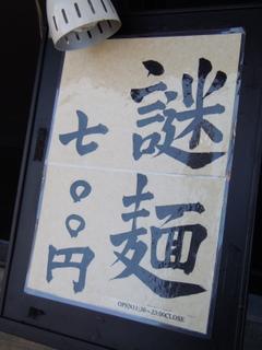 謎麺 メニュー