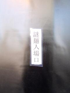 謎麺 入口