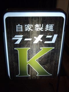 自家製麺ラーメンK 立て看板