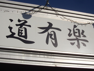 MENYA 食い味の道有楽 看板