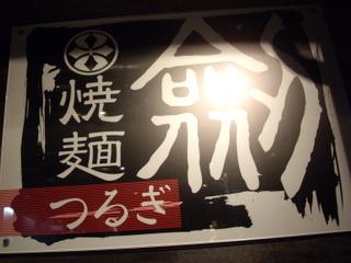 焼麺 劔 屋号
