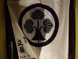麺屋立葵 暖簾