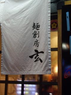 麺創房玄 五反田本店 暖簾