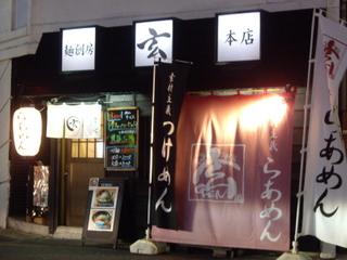 麺創房玄 五反田本店
