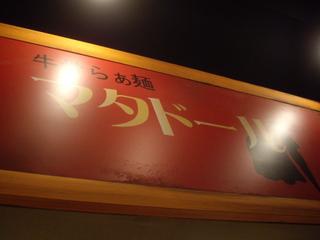 牛骨らぁ麺 マタドール