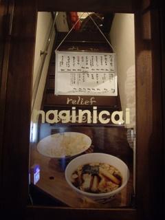 ラーメン凪 炎のつけめん(naginicai)