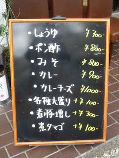 ラーメン凛 渋谷店 メニュー看板