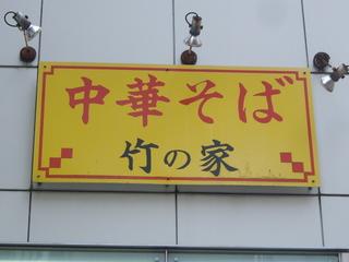 中華そば竹の家 看板