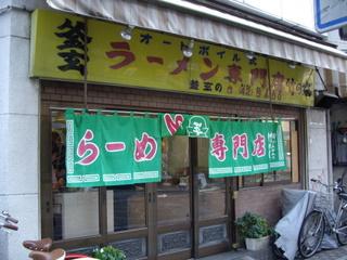 中華そば竹の家