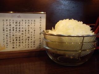 つけ麺酒け麺もといし神田本店 刻み玉葱