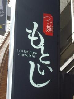 つけ麺酒け麺もといし神田本店  縦看板