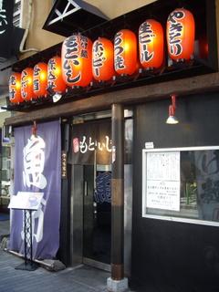 つけ麺酒け麺もといし神田本店