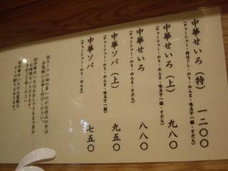 銀座いし井 メニュー