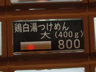 鶏そば一瑳 券売機ボタン