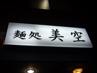 麺処美空 看板