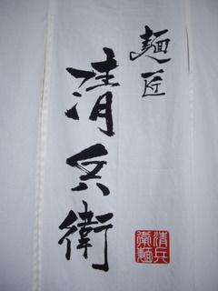 麺匠 清兵衛 暖簾