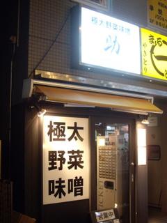 極太野菜味噌 ○助