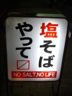夜そば真吾(塩そば専門店)