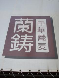 中華蕎麦 蘭鋳 テント