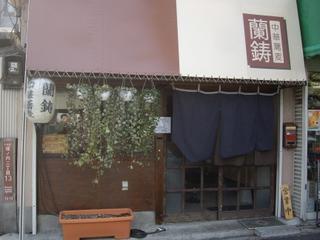 中華蕎麦 蘭鋳