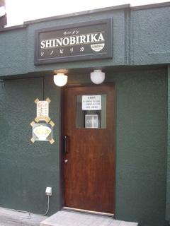 ラーメンSHINOBIRIKA