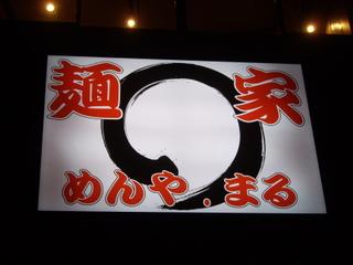 麺家○ めんや.まる 看板