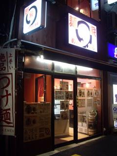 麺家○ めんや.まる