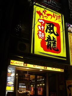 がっつり!!つけ麺風龍 秋葉原店