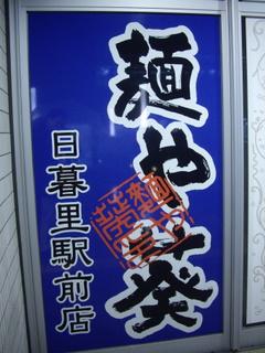 麺や葵 日暮里駅前店 入口