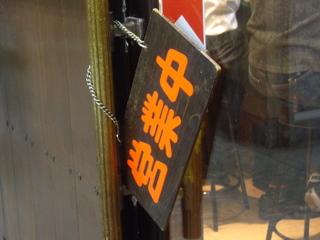 麺処MAZERU 営業中