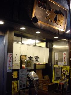 名代柳麺末廣 黒門店