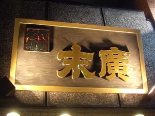 名代柳麺末廣 黒門店 看板