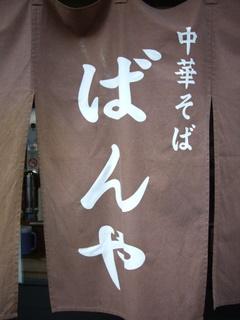 中華そば ばんや 暖簾