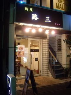 麺屋路三ロロロ