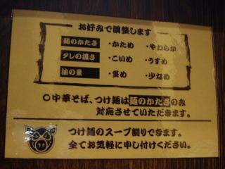 横浜らーめん伝家DENYA 志木店 好み