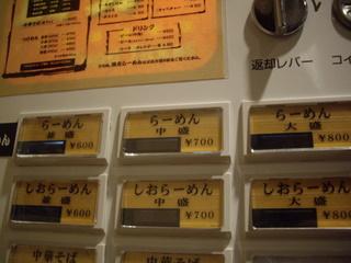 横浜らーめん伝家DENYA 志木店 券売機