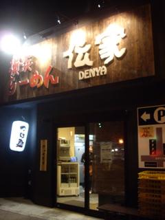 横浜らーめん伝家DENYA 志木店
