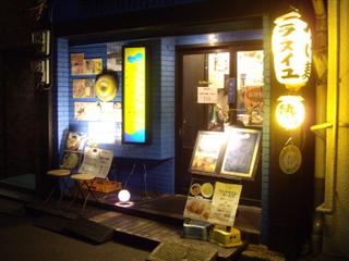 東京ラーメン ラ・ヌイユ