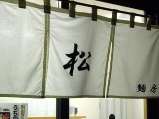 麺房 松 暖簾