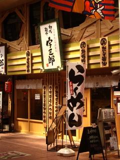 初代麺や宇三郎