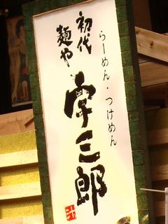 初代麺や宇三郎 看板