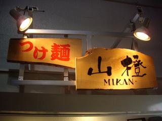つけ麺山橙MIKAN 看板